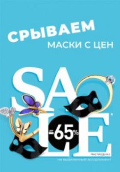 Срываем маски с цен SALE до 65%